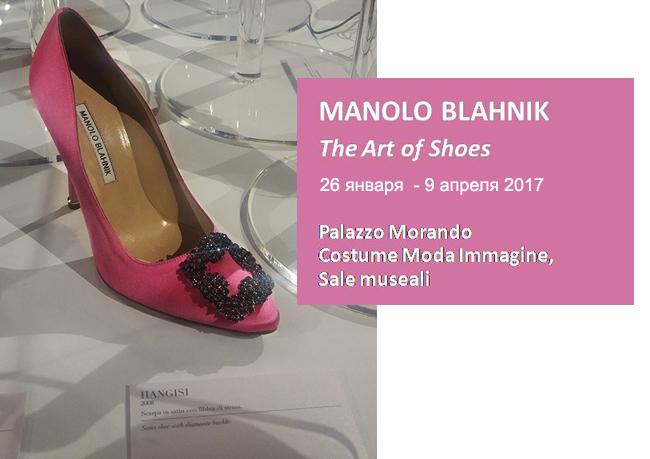 «Маноло Бланик. Обувь как искусство» – выставка Милан